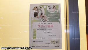 n_s_454ブックスゴロー跡地_100円店スタッフ募集(足立区・保木間)
