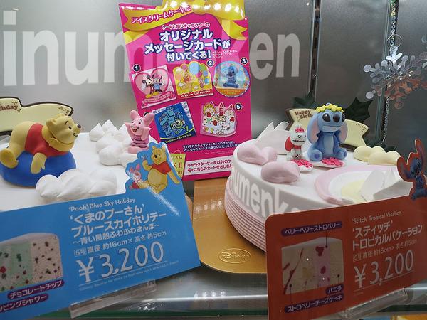 n_s_708(「アリオ」くまのプーさんケーキ(足立区・西新井)