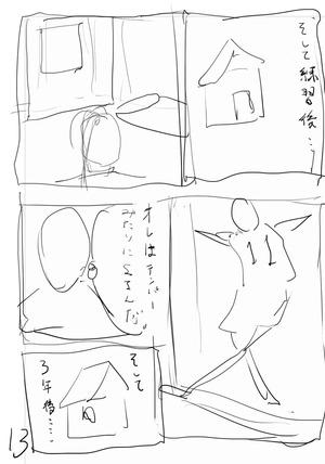 m_n_03読み切り漫画ネーム「持ってる男」(サッカー)