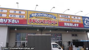 n_s_211(トレジャーファクトリー(埼玉・草加店)