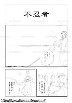 m_s_17(長期連載用漫画「不忍者」ネーム