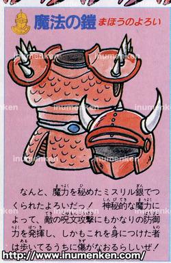 g_o_07(ファミコン「ドラゴンクエスト1」攻略本_魔法の鎧の絵