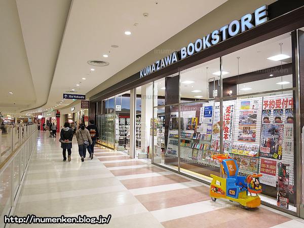 n_s_636(アリオ_くまざわ書店(足立区・西新井)