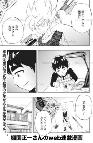 m_110(漫画・棚園正一「学校へ行けない僕と9人の先生」