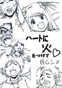 m_g_16(自殺した漫画家志望の氏ムシメのイラスト