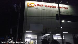 n_n_114スーパーマーケット「OK」(足立区・一ツ家)