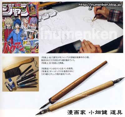 m_d_09(漫画家「小畑健」の仕事場_ペン軸