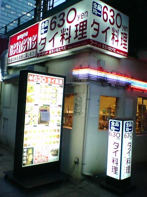 コカレストラン&マンゴツリーカフェ 有楽町店 ラ …