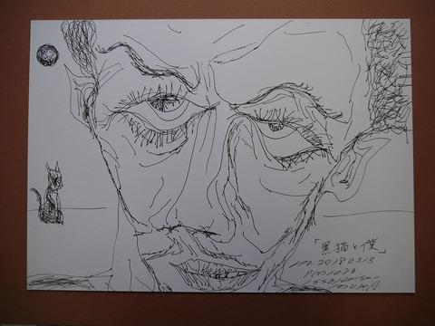 「黒猫と僕」ケント紙ボード、インクA320180313