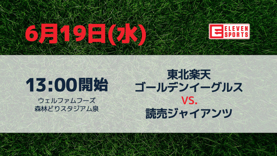 taisen-card-1200x675-june19-game1-960x540