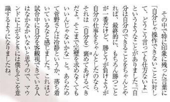 WBCで結果が出ない則本に菅野が送った言葉がかっこいい