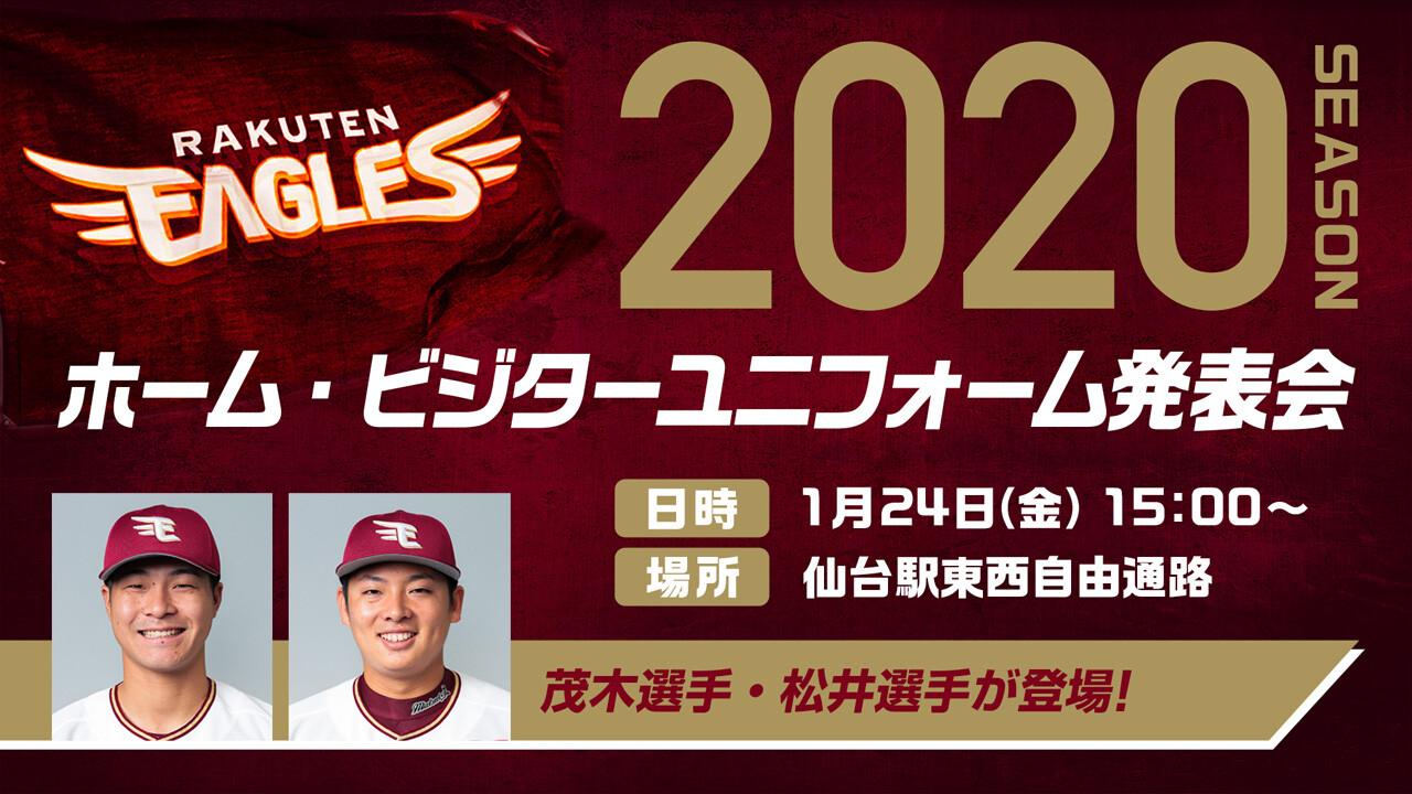 sp.rakuteneagles.jp_cmn_images_news_202001_img_200120_01_01