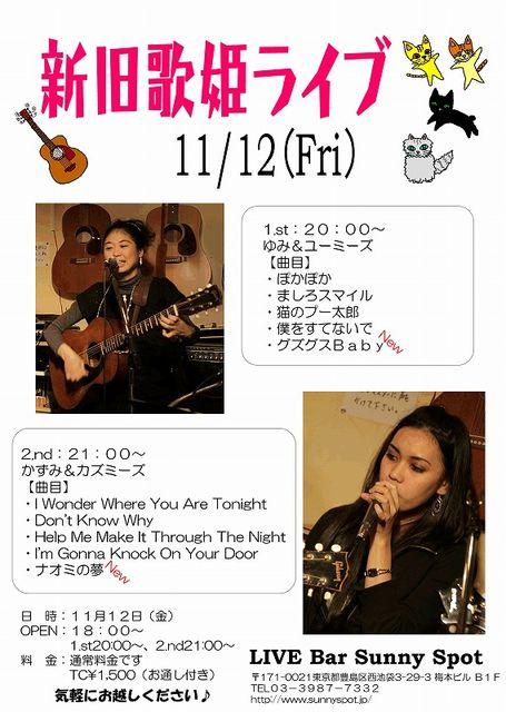 yumi_kazumilive