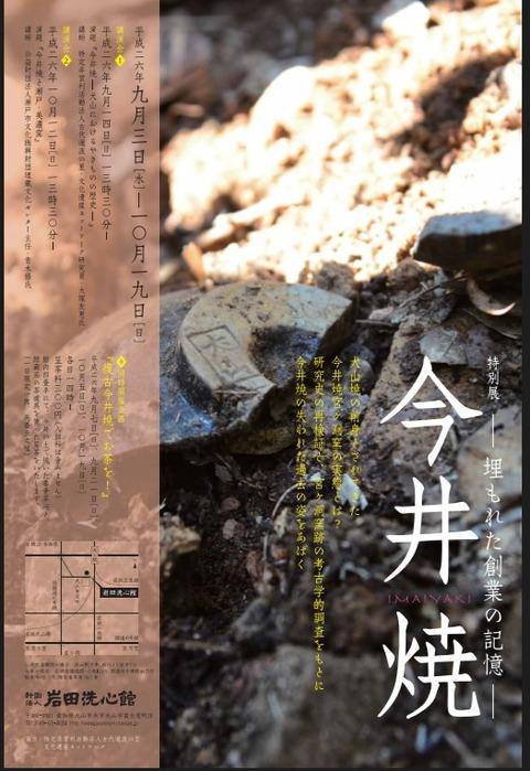 今井焼01