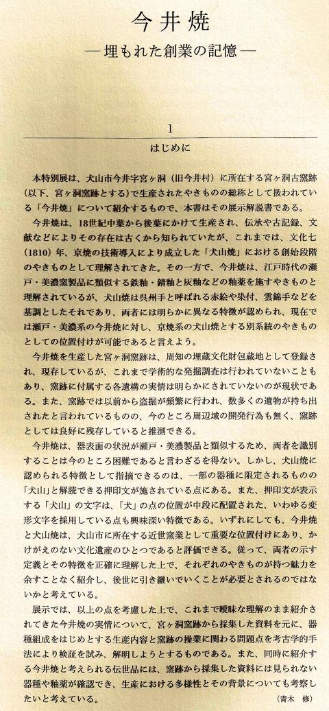 01今井焼22