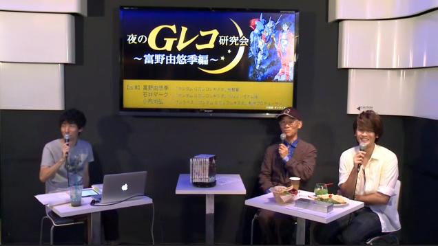 夜のGレコ研究会 〜富野由悠季編〜04754783