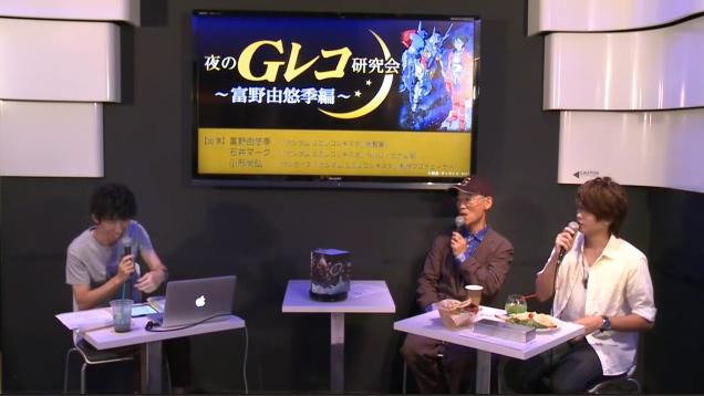 夜のGレコ研究会 〜富野由悠季編〜023