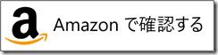 Amazonで確認ボタン