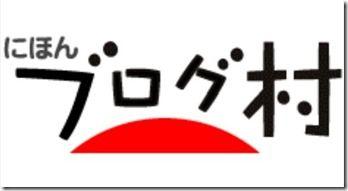 blogmura