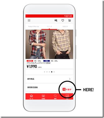 app_home_iq_position