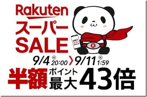 2018-09-04_12-40-09_103244-eye-catch-rakuten-super-sale