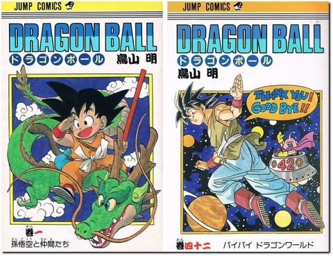 dragonball01-1