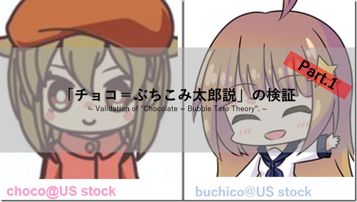 choco=buchikopart1