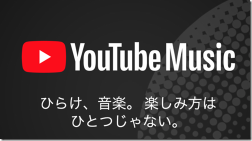 youtube-music-how-to-718x399