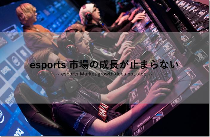 e-sports_sijyouseityou.jpg