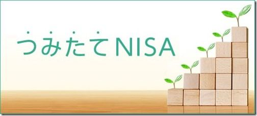 g_nisa_info_tumitate_01_title