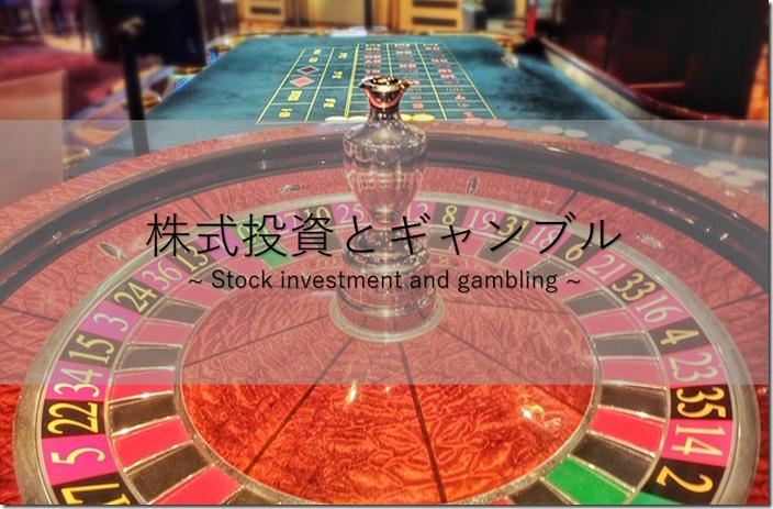 株式投資とギャンブル