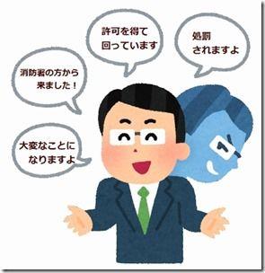 sagishi_man3b