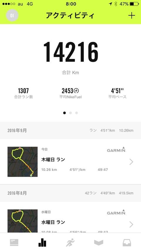 2016-09-01-08-00-24