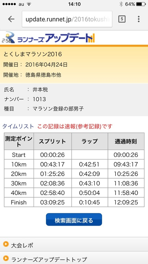 2016-04-24-14-10-54