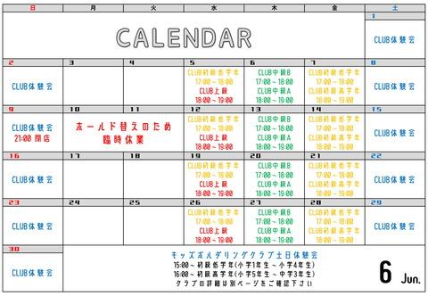 印西カレンダー