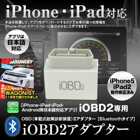 iobd2 iphone ipad janpanese