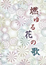 燃ゆる花の歌_画像