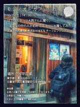 モジモオトカフェ3