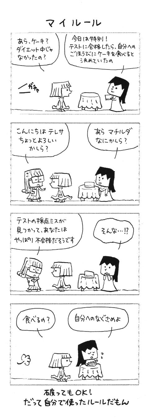 035_マイルール_600