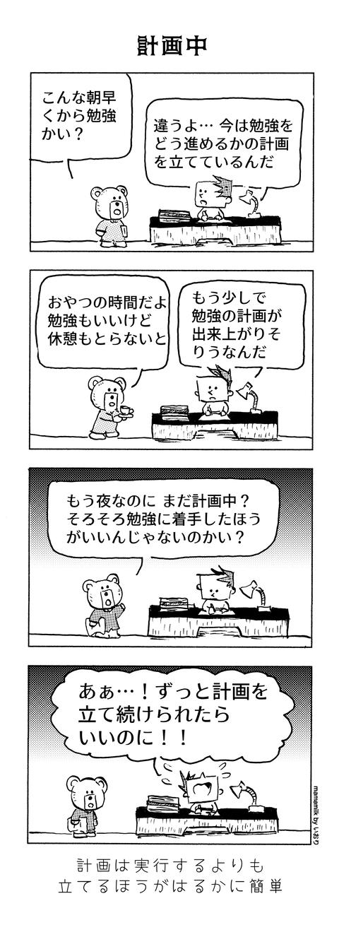 060_計画中_300