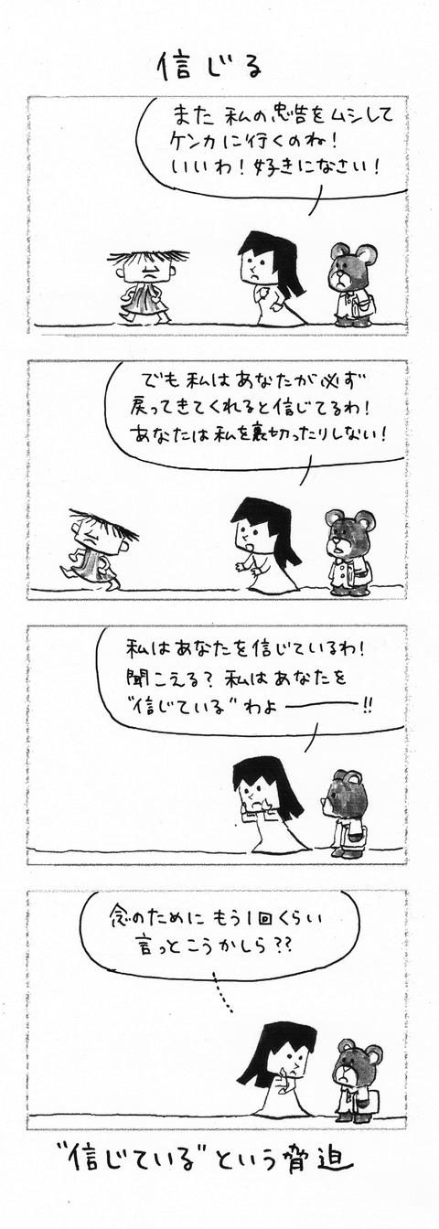 047_信じる_600