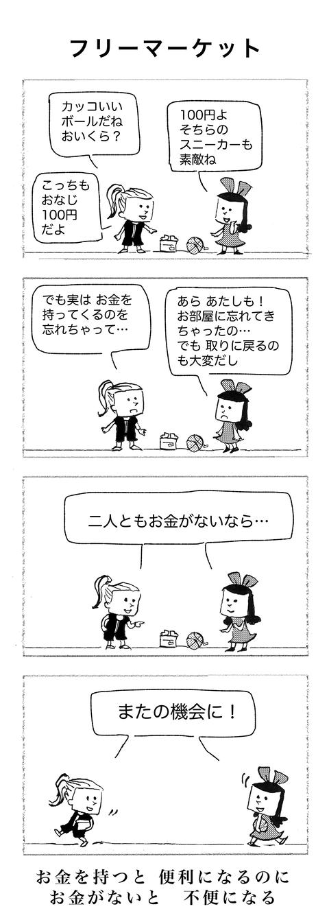 049_フリーマーケット_600