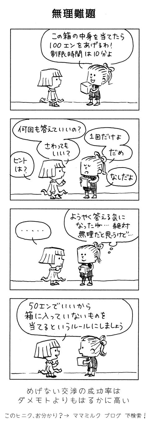 068_無理難題_300