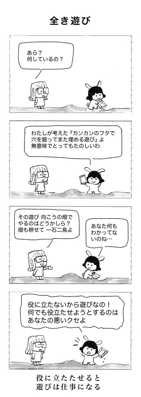 050_全き遊び_600