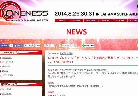 「アニサマ2014」NHKBSプレミアムで6週連続放送