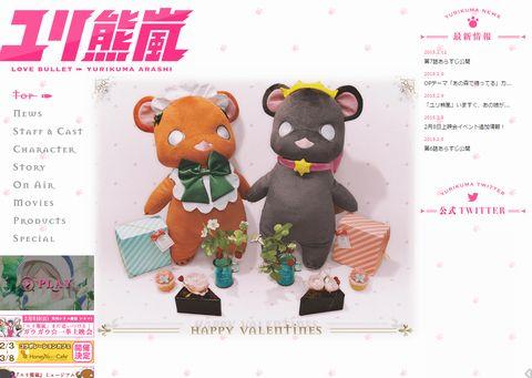 「ユリ熊嵐」バレンタイントップ