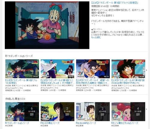 東映アニメーションyoutubeチャンネル