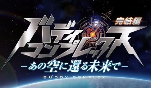 buddy-complex1