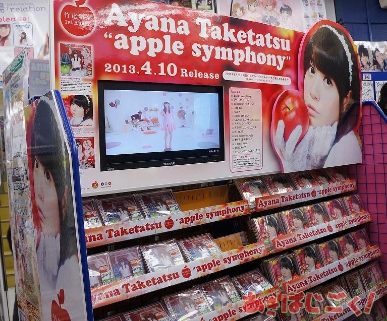 Apple symphony - JapaneseClass...