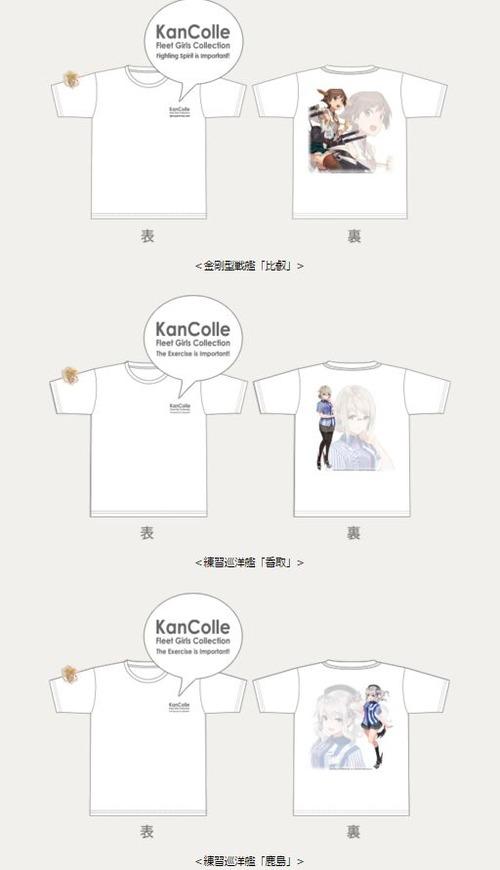 「艦これ」×ローソンリミテッドTシャツ